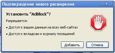 Установка adblock для Google Chrome