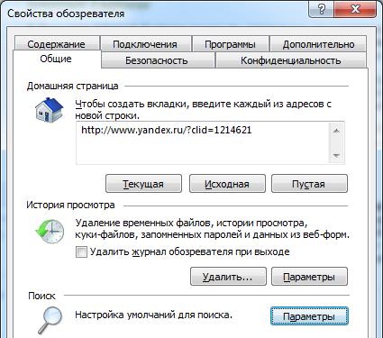 Настройка домашней страницы Internet Explorer
