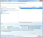 Окно надстрек Internet Explorer