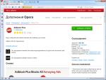 Плагин AdBlock Plus для Opera
