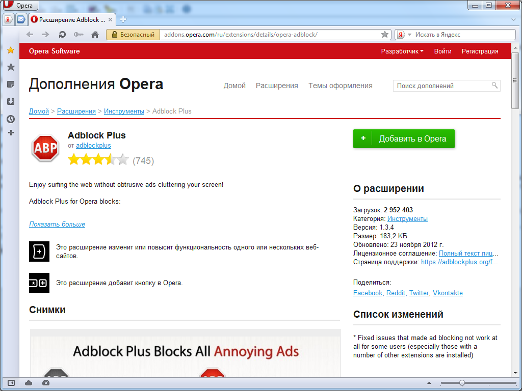 Как удалить рекламку с opera порно