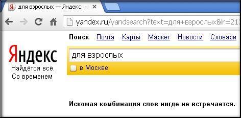 Яндекс не для взрослых.