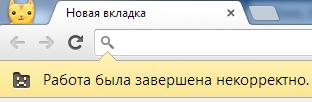Работа Google Chrome была завершена некорректно